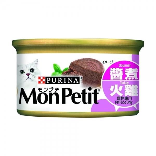 【MonPetit貓倍麗】美國經典主食罐85g-醬煮鮮嫩火雞(醬煮火雞)(24入)