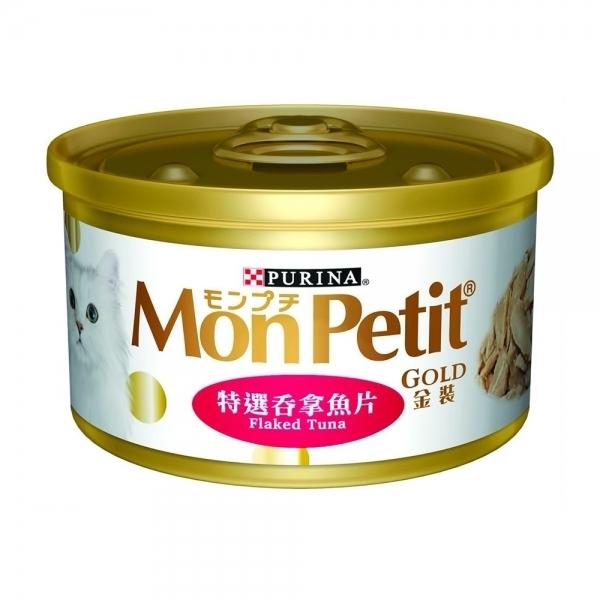 【MonPetit貓倍麗】嚴選金罐85g-特選汁煮鮪魚大餐(特選吞拿魚)(24入)