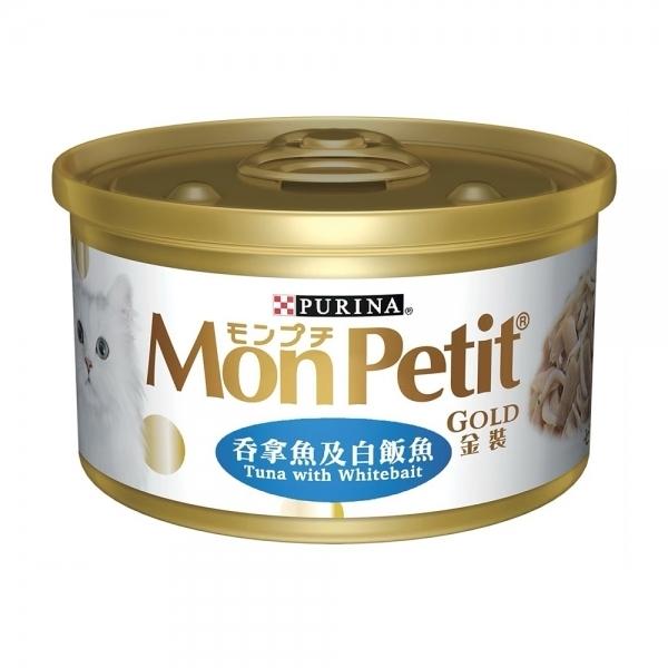 【MonPetit貓倍麗】嚴選金罐85g-鮮嫩鮪魚銀魚(吞拿魚及白飯魚)(24入)