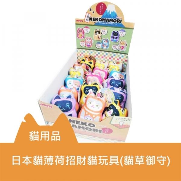 【即期良品/出清品】日本貓薄荷招財貓玩具(貓草御守)
