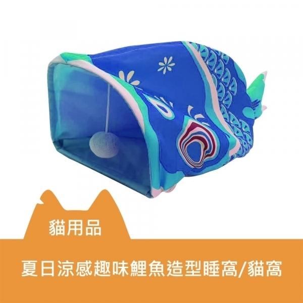 【即期良品/出清品】夏日涼感趣味鯉魚造型睡窩/貓窩