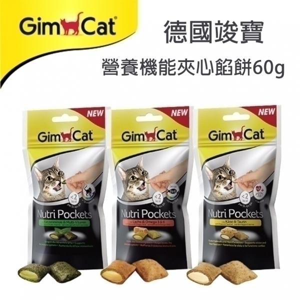 【德國竣寶GimCat】營養機能夾心餡餅60g