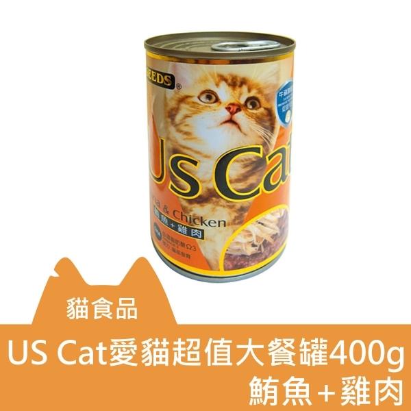 【即期良品/出清品】US Cat-愛貓超值大餐罐400g-鮪魚+雞肉