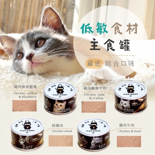 【貓侍Catpool】低敏食材天然主食罐80g(雞底)(24入)(2口味各12入)