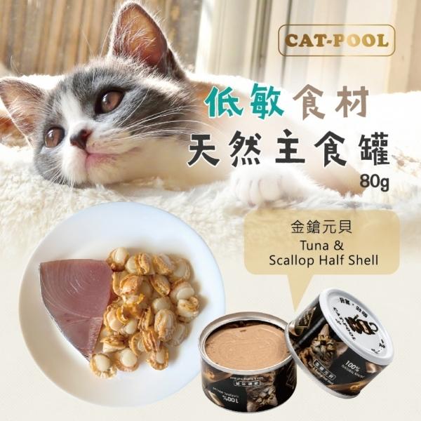 【貓侍Catpool】低敏食材天然主食罐80g-金鎗元貝