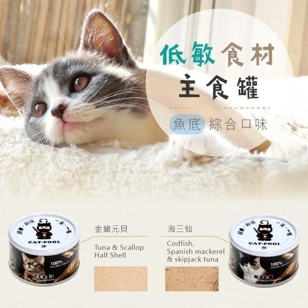 【貓侍Catpool】低敏食材天然主食罐80g(魚底)(24入)(2口味各12入)