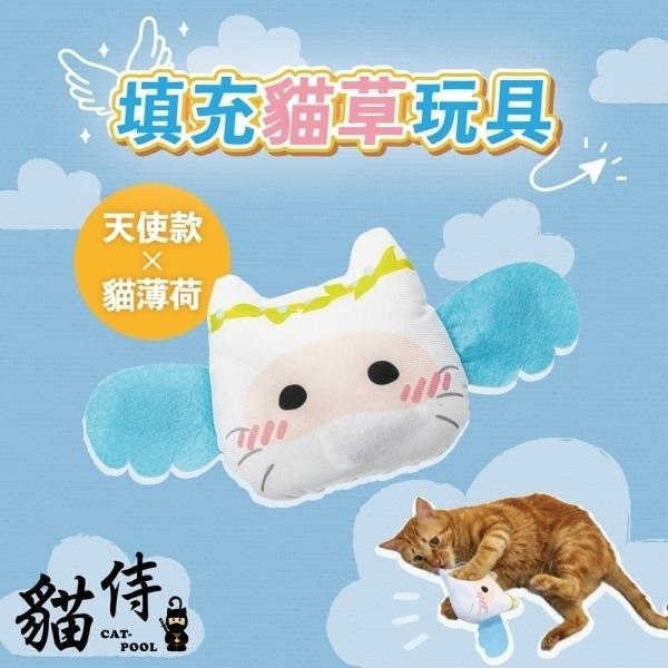 【貓侍catpool】填充貓草玩具(貓草包)-天使貓薄荷