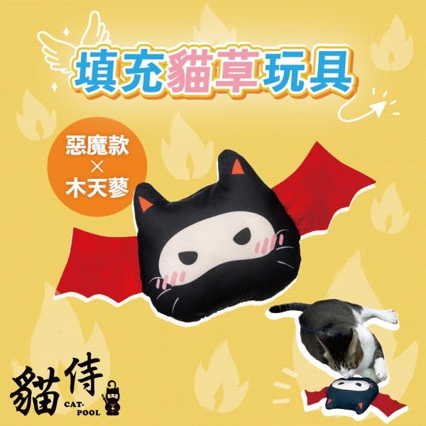 【貓侍catpool】填充貓草玩具(貓草包)-惡魔木天蓼