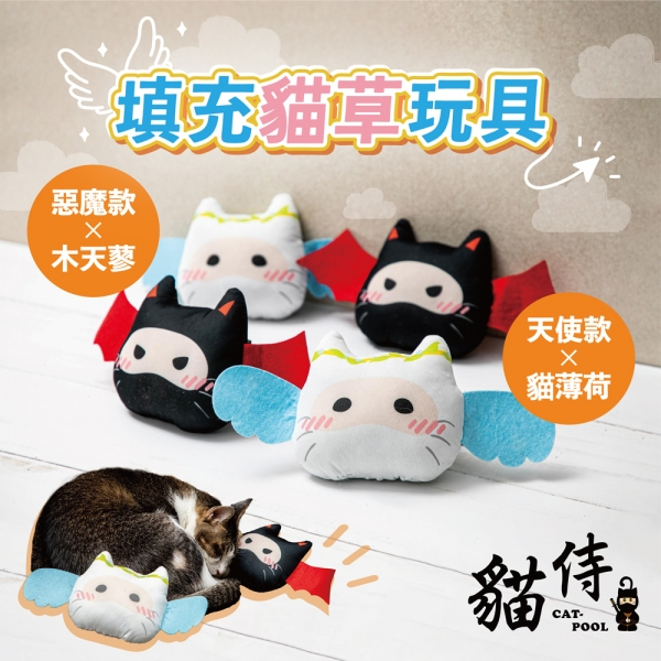 【貓侍catpool】填充貓草玩具(貓草包)