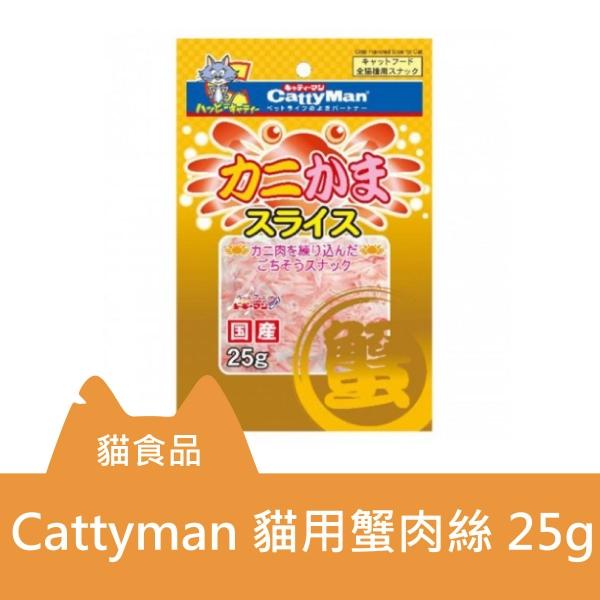 【即期良品/出清品】Cattyman-貓用蟹肉絲 25g