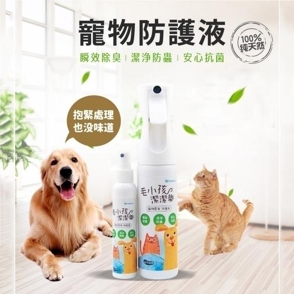 【毛小孩潔潔樂】寵物居家防護液(寵物通用)