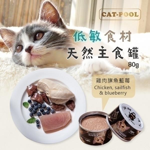 【貓侍Catpool】低敏食材天然主食罐80g-雞肉+旗魚+藍莓