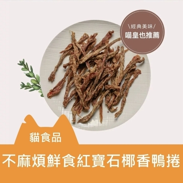 【即期良品/出清品】不麻煩鮮食-紅寶石椰香鴨捲(65g)