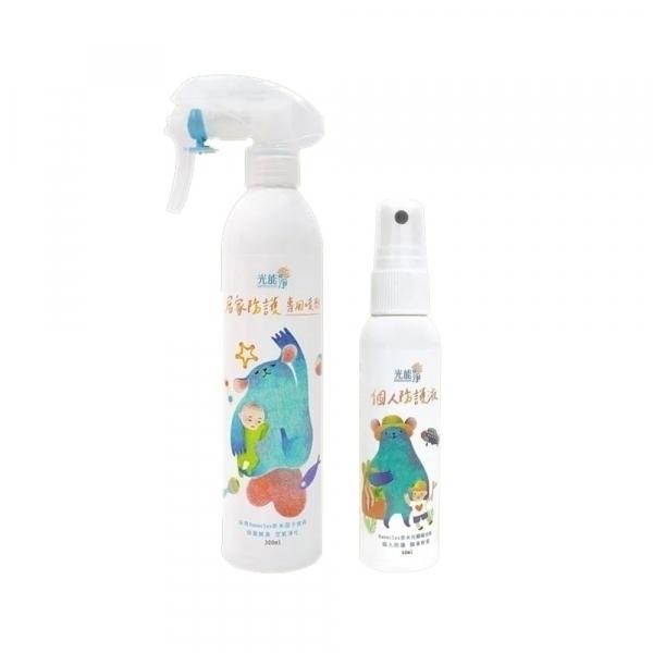 【光能淨】居家/個人防護專用噴劑