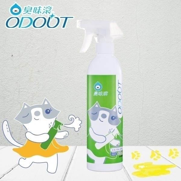 【臭味滾ODOUT】寵物環境專用-除臭/抑菌噴霧瓶 (貓咪專用)