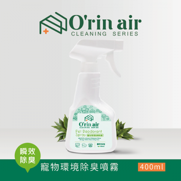【O'rin Air】寵物環境除臭噴霧 400ml
