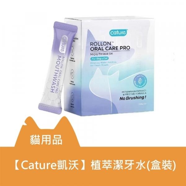 【即期良品/出清品】Cature凱沃-植萃潔牙水(盒裝)(5ml*30包)