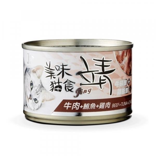 【靖Jing】美味貓罐160g-鮪魚+雞肉+牛肉