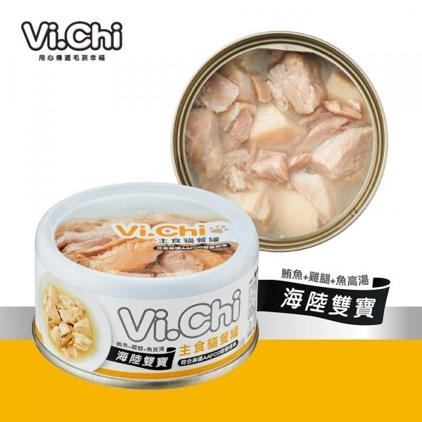 【維齊 Vi.Chi】主食貓餐罐 80G-海陸雙寶(鮪魚+雞腿)+魚高湯
