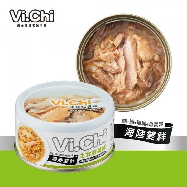 【維齊 Vi.Chi】主食貓餐罐 80G-海陸雙鮮(鮪魚+鯖魚+雞腿)+魚高湯