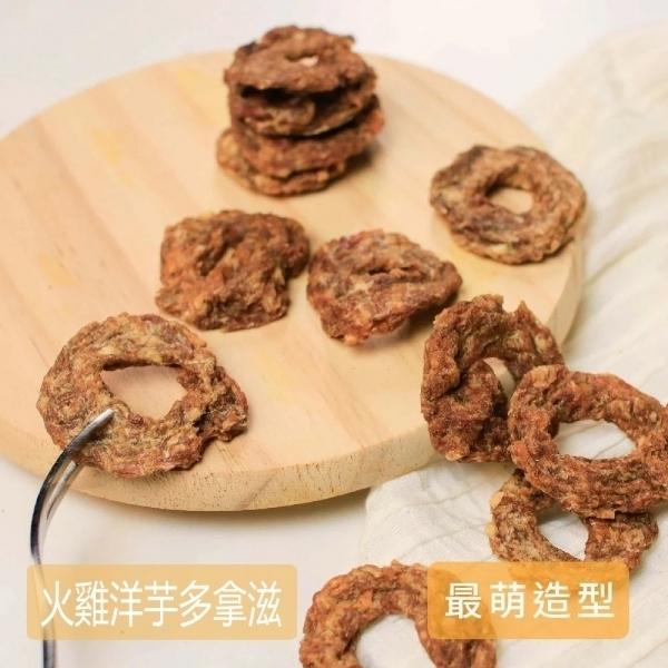 【不麻煩鮮作寵食】火雞洋芋多拿滋(65g)