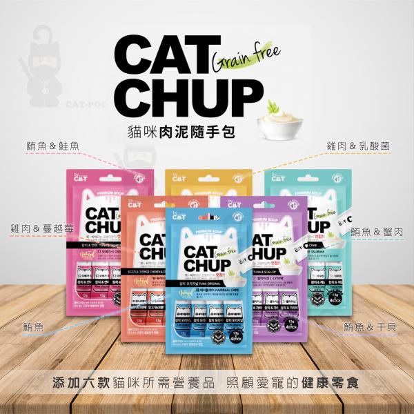 【CAT CHUP喵洽普】無穀貓咪肉泥(13g*7條)(14g*7條)