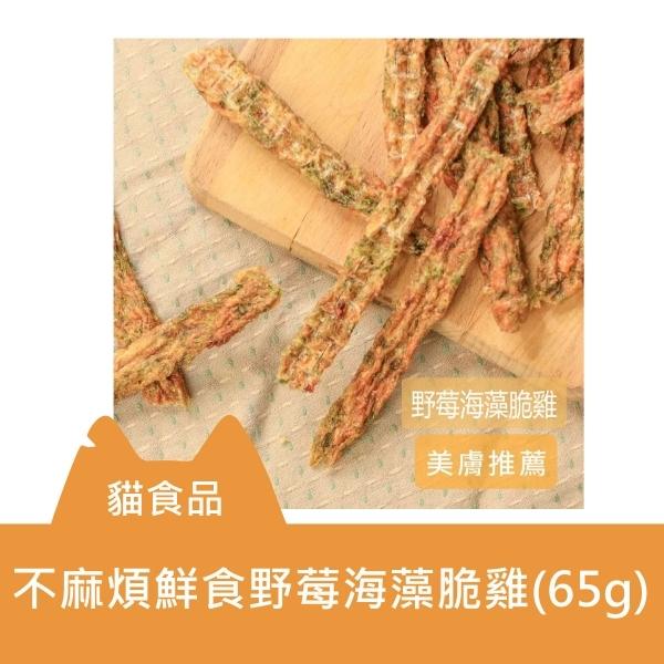 【即期良品/出清品】不麻煩鮮作寵食-野莓海藻脆雞(65g)
