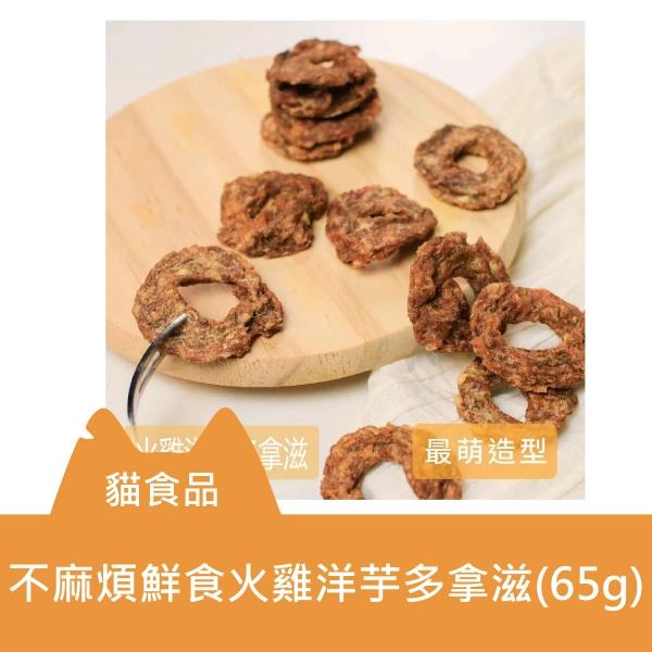 【即期良品/出清品】不麻煩鮮作寵食-火雞洋芋多拿滋(65g)