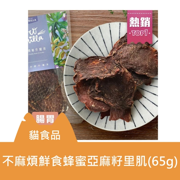 【即期良品/出清品】不麻煩鮮作寵食-蜂蜜亞麻籽里肌(65g)