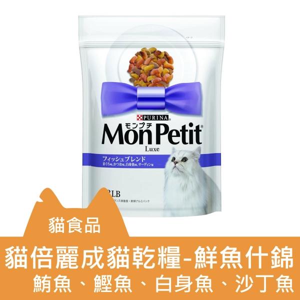 【即期良品/出清品】MonPetit貓倍麗-成貓乾糧-鮮魚什錦3LB(1.36kg)