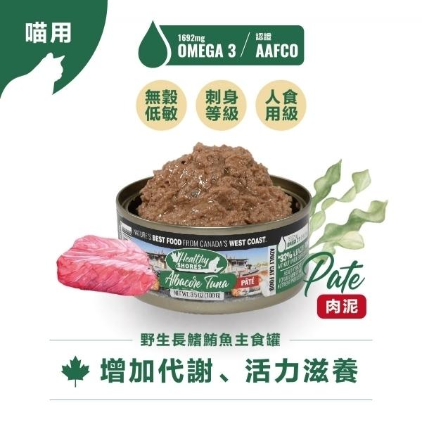 【加拿大健康海岸】貓咪主食罐100g-野生長鰭鮪魚(肉泥)