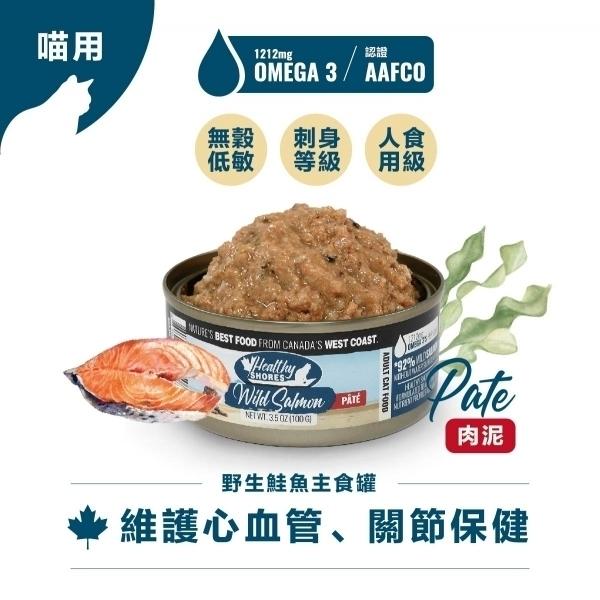 【加拿大健康海岸】貓咪主食罐100g-野生鮭魚(肉泥)