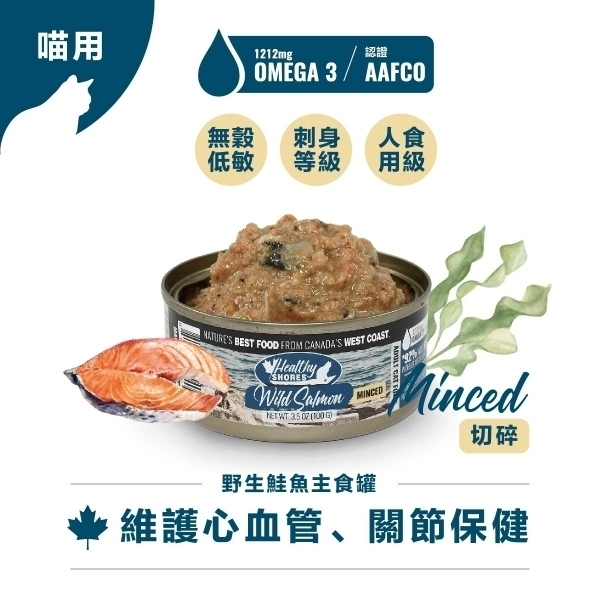 【加拿大健康海岸】貓咪主食罐100g-野生鮭魚(切碎)
