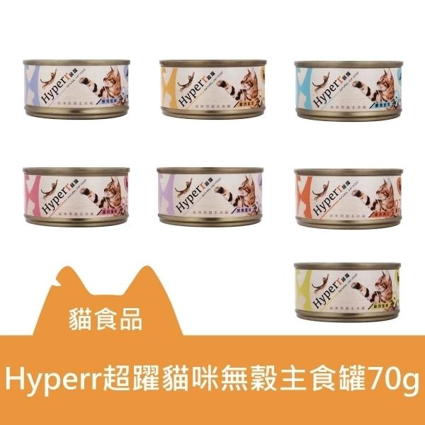 【即期良品/出清品】Hyperr超躍-貓咪無穀主食罐70g