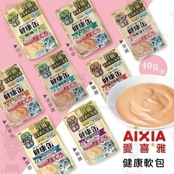 【AIXIA愛喜雅】健康軟包(40g)