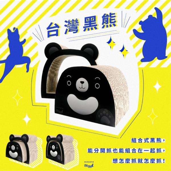 【Co.Co.Cat酷酷貓】臺灣黑熊-貓抓板