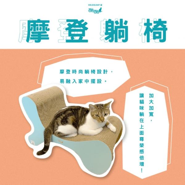 【Co.Co.Cat酷酷貓】摩登躺椅貓抓板