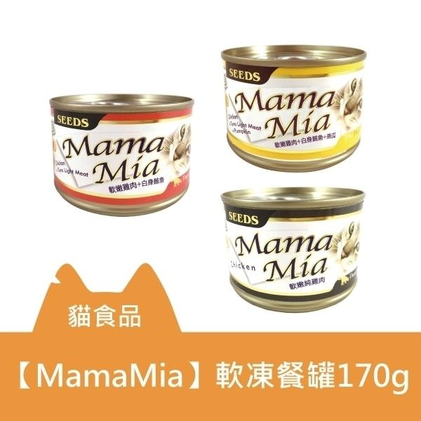 【即期良品/出清品】MamaMia-軟凍餐罐170g(12入)
