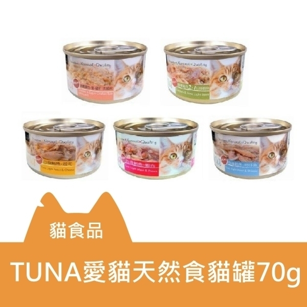 【即期良品/出清品】TUNA愛貓天然食-貓罐70g(12入)