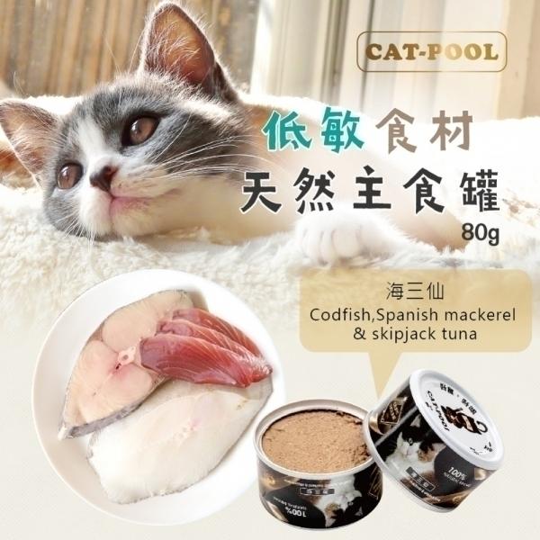 【貓侍Catpool】低敏食材天然主食罐80g-海三仙