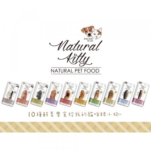 【Natural Kitty 自然小貓】100%天然魚肉條(經典系列)