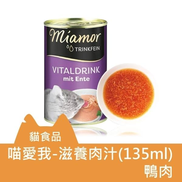 【即期良品/出清品】miamor喵愛我-滋養肉汁(135ml)-鴨肉