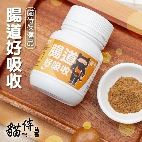 【貓侍Catpool】保健品系列-腸道好吸收80g