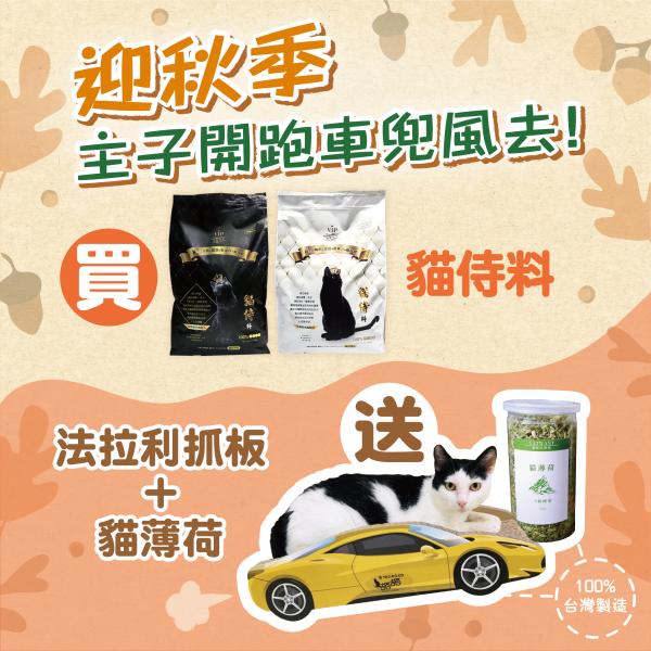 9月迎秋慶典【買貓侍料大包裝,送法拉利跑車抓板+貓薄荷】