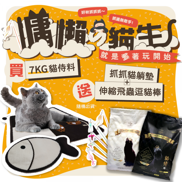 10月秋嗨嗨【買貓侍料大包裝,送抓抓貓躺墊+伸縮飛蟲逗貓棒】