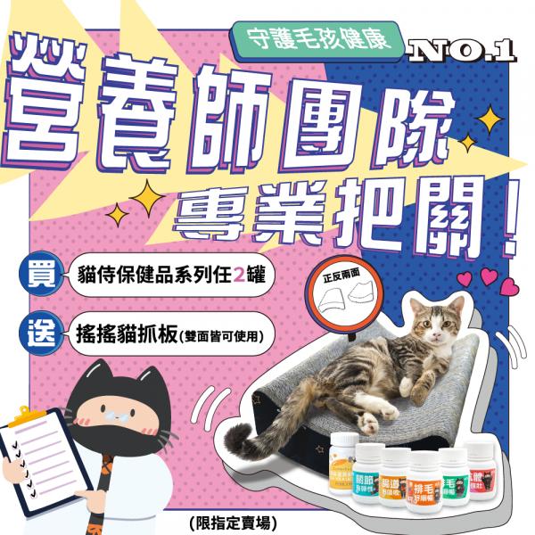 10月健康計畫☀【買貓侍保健品,送搖搖貓抓板】