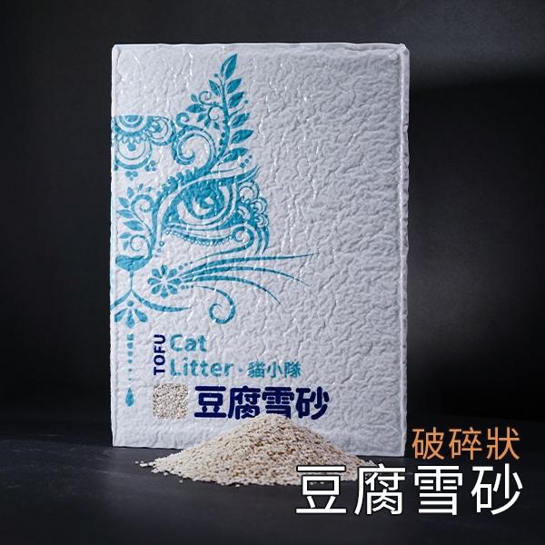 【貓小隊CatGroup】升級版碎狀豆腐雪砂 7L (附活性碳包)