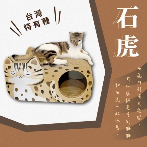 人氣精選玩具【Co.Co.Cat酷酷貓】石虎-貓抓板