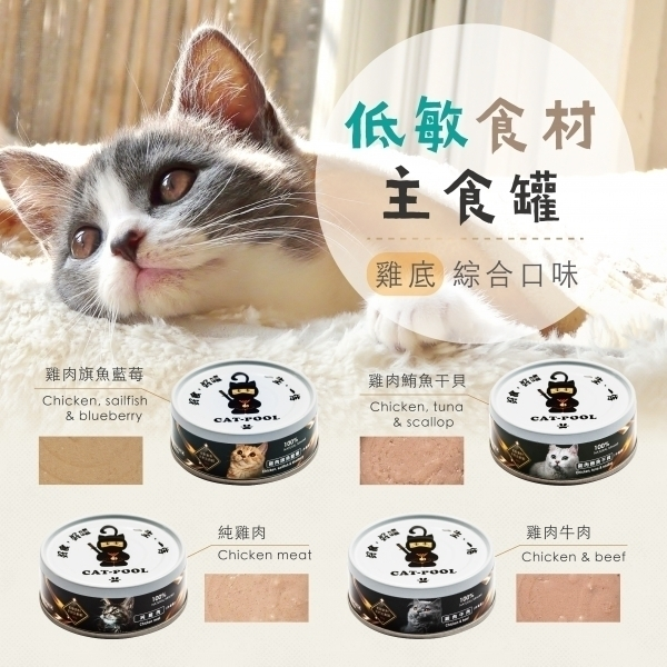 【貓侍Catpool】升級版低敏食材天然主食罐80g(雞底)(4口味各1入,共4入)