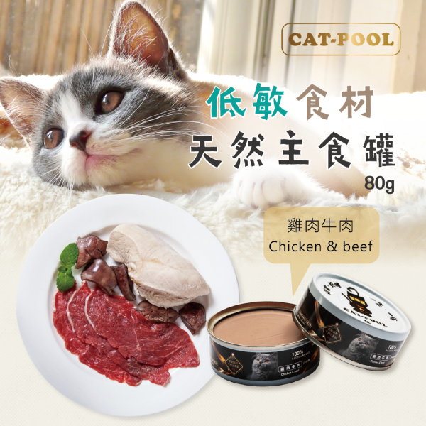 【貓侍Catpool】升級版低敏食材天然主食罐80g-雞肉+牛肉